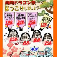 【2019年1月の特売カレンダー】