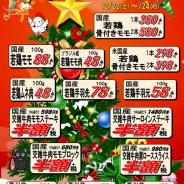 【2018年12月22日~12月24日肉まつりクリスマスセール!】