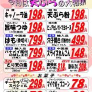 【2019年2月の特売カレンダー】