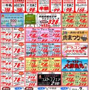 【2019年6月の特売カレンダー】