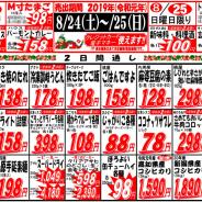 【2019年8月24日~8月25日夏休最終大特価!】