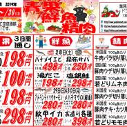 【2019年9月28日~9月30日月末大特価!消費税直前セール】