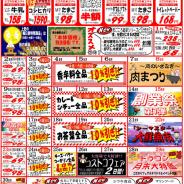 【2019年9月の特売カレンダー】