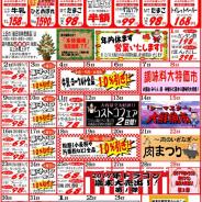 【2019年12月の特売カレンダー】