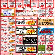 【2020年1月の特売カレンダー】