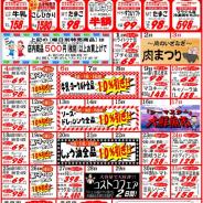 【2020年5月の特売カレンダー】